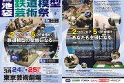 大川兄弟のお父様のジオラマ作品が第3回池袋鉄道模型芸術祭に出品決定!!