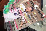 ミスターサンパチオ高橋雄一が月刊?季刊?年刊?「SANPACHISTA」の表紙を飾る!