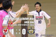 都リーグ12試合目、ミスターサンパチオ高橋のPK弾で1-0で勝利!今季最終戦を白星飾る!!!
