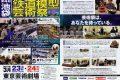 懲りずに?大川兄弟のお父様のジオラマ作品が第4回池袋鉄道模型芸術祭に昨年に引き続き出展されます!
