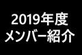 2019シーズンの登録メンバーのお知らせ