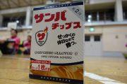 【緊急速報】お菓子メーカーとコラボしたサンパチップスを本日4月1日に限定発売!
