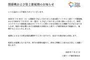 東京都フットサル1部リーグ開幕戦および第2節開催延期